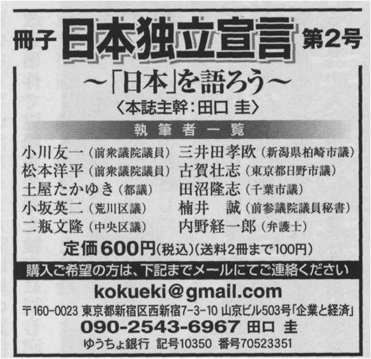 http://www.nihondokuritsu.net/img/nihondokuritsu_sankei.jpg